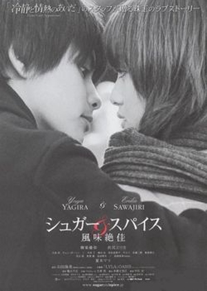 image of drama Sugar And Spice Fumi Zekka (2006) [JDRAMA]
